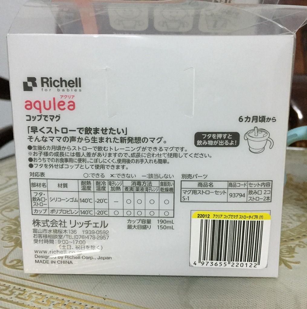 0963961793 - Cốc tập uống 3 giai đoạn Richell
